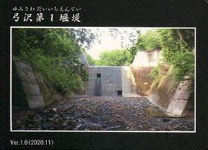 弓沢第1堰堤