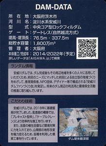 安威川ダム(掘削完了) 建設中Ver.2.0