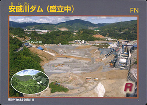 安威川ダム(盛立中) 建設中Ver.3.0