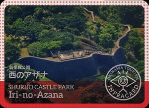 首里城公園 西のアザナ 沖縄インフラカード No.018