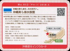 沖縄美ら海水族館 沖縄インフラカード No.012