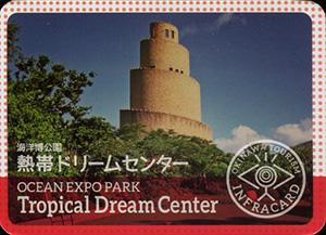 熱帯ドリームセンター 沖縄インフラカード No.016