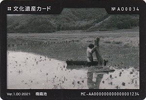 機織池 福井県美浜町
