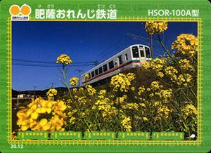 肥薩おれんじ鉄道 20.12