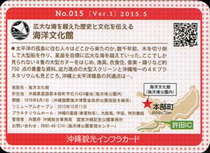 海洋文化館 沖縄インフラカード No.015