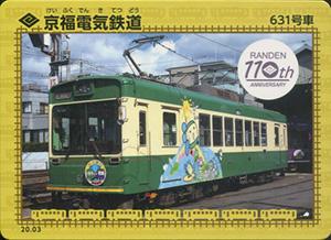 京福電気鉄道 20.03