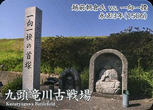 九頭竜川古戦場 古戦場カード