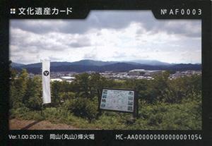 岡山(丸山)烽火場 岐阜県関ケ原町