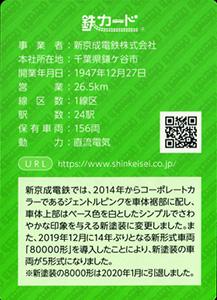 新京成電鉄 20.12