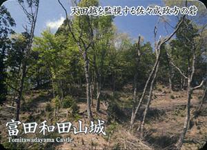 富田和田山城 いしかわ城郭カード