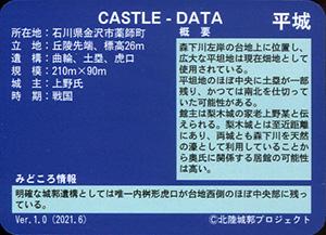 上野館 いしかわ城郭カード