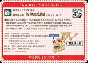 首里森御嶽 沖縄インフラカード No.017