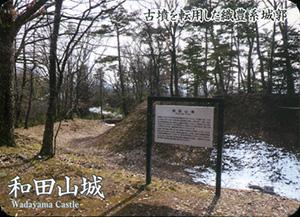 和田山城 いしかわ城郭カード