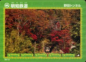 明知鉄道 20.12