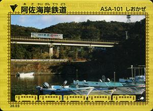阿佐海岸鉄道 20.03