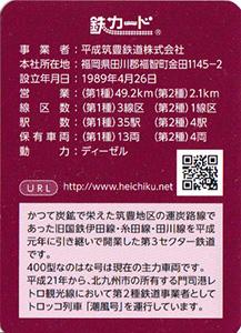 平成ちくほう鉄道 19.08