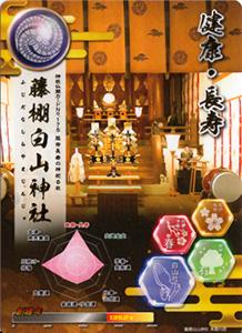 藤棚白山神社 No.175