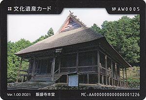 飯盛寺本堂 福井県小浜市