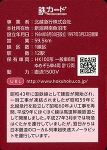 北越急行 ほくほく線 17.03