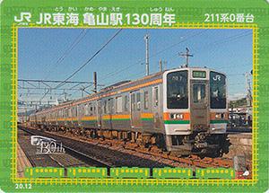 JR東海 亀山駅130周年 20.12