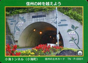 小海トンネル 信州の土木カード TN・P-0001