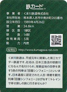 くま川鉄道 17.10