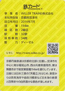 京都丹後鉄道 20.03