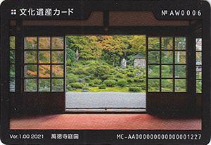 萬徳寺庭園 福井県小浜市