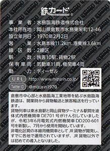 水島臨海鉄道 21.07