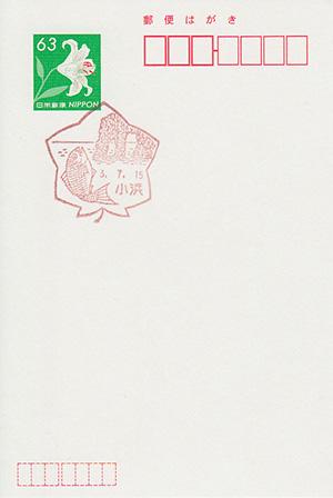 小浜郵便局