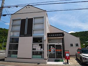 小浜西津郵便局