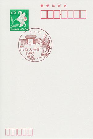 小浜大手町郵便局