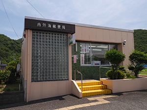 内外海郵便局