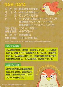 阿木川ダム 管理開始30周年記念カード
