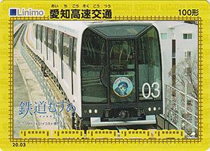 愛知高速交通 20.03