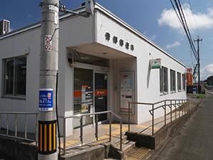 青郷郵便局