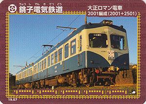 銚子電気鉄道 19.07