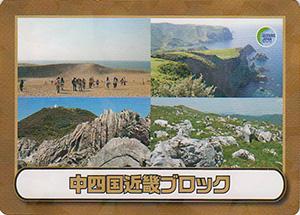 中四国近畿ブロック Ver.1.0