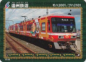 遠州鉄道 17.10