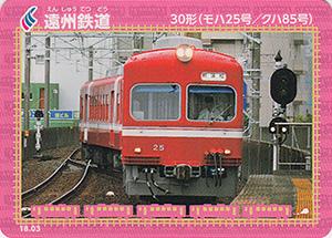 遠州鉄道 18.03