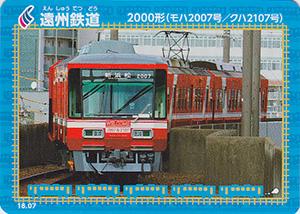 遠州鉄道 18.07