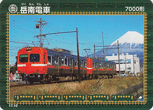 岳南電車 17.10