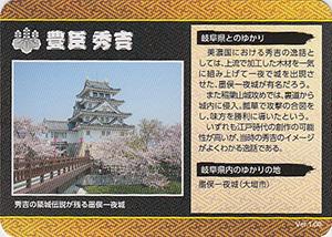 豊臣秀吉 岐阜の戦国武将カード