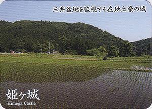 姫ヶ城 いしかわ城郭カード