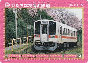 ひたちなか海浜鉄道 18.03