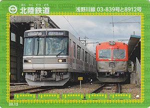 北陸鉄道 20.12