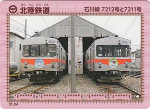 北陸鉄道 21.04