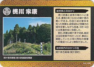 徳川家康 岐阜の戦国武将カード