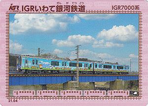 IGRいわて銀河鉄道 21.04