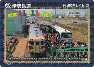 伊勢鉄道 17.07